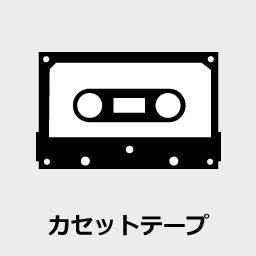 修復サービス 音声調査修復 Retro Noise レトロノイズ
